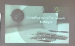 โครงการโรงประลองต้นแบบทางวิศวกรรม [FAB LAB] จัดอบรมเรื่องพื้นฐานการใช้บอร์ด KidBright แก่นศ.หลักสูตรการผลิตและนวัตกรรมอาหาร