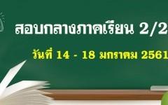 ตารางสอบกลางภาคเรียน ประจำภาคเรียนที่ 2/2561