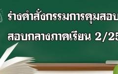 ร่างคำสั่งเรื่อง  แต่งตั้งคณะกรรมการดำเนินการสอบ กลางภาคเรียน   2/2561