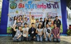 นักศึกษาวิทยาลัยเทคโนโลยีและสหวิทยาการ เข้าร่วมจัดกิจกรรมงานวันเด็กแห่งชาติ ประจำปี 2562
