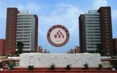 ประชาสัมพันธ์ทุนการศึกษา จาก Kunming University of Science and Technology (KUST) สาธารณรัฐประชาชนจีน