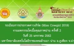 ขอเชิญเข้าร่วมประกวดคาวเกิร์ล  (Miss cowgirl 2019)