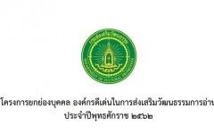 ประชาสัมพันธ์โครงการยกย่องบุคคล องค์กรดีเด่นในการส่งเสริมวัฒนธรรมการอ่าน ประจำปีพุทธศักราช 2562