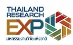 ขอเชิญชวนส่งผลงานเข้าร่วมนำเสนอในกิจกรรม Thailand Research Expo : Symposium 2019