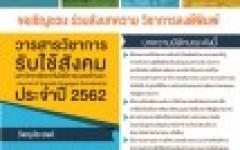 เชิญส่งบทความวิจัย บทความวิชาการ ตีพิมพ์ในวารสารวิชาการรับใช้สังคม มทร.ล้านนา ประจำปี 2562