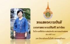 ขอแสดงความยินดีกับผู้เข้ารับรางวัลข้าราชการพลเรือนดีเด่นประจำปี 2561