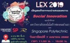 เชิญชมการจัดแสดงและนำเสนอผลงาน Social Innovation
