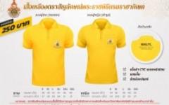 ขอเชิญชวนร่วมสั่งจองเสื้อสีเหลืองตราสัญลักษณ์พระราชพิธีบรมราชาภิเษก