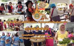 คลิปวิดีโอ : การแข่งขันส้มตำลีลา งานสืบสานประเพณีปีใหม่เมือง (มทร.ล้านนา)