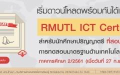 เริ่มดาวน์โหลดใบประกาศนียบัตรออนไลน์พร้อมกันได้แล้ววันนี้!! RMUTL ICT CERTIFICATE สำหรับนักศึกษาปริญญาตรี ภาคการศึกษา 2/2561 ที่ผ่านเกณฑ์การทดสอบด้านเทคโนโลยีสารสนเทศ