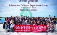 """รับสมัครนักศึกษาเข้าร่วมโครงการ """"2019 STUST Chinese Language & Taiwanese Culture Experience Camp"""" ณ Southern Taiwan University of Science and Technology (STUST) ไต้หวัน"""