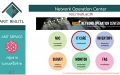 สวส.มทร.ล้านนา แนะนำบริการ : NOC ระบบรับแจ้งปัญหาการใช้งานด้านไอที