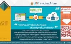 สวส.มทร.ล้านนา แนะนำบริการ : RMUTL VPN การสร้างช่องทางใช้งานอินเทอร์เน็ตเสมือนภายในมหาวิทยาลัยฯ
