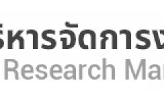สำนักงานการวิจัยแห่งชาติ (วช.) มีความประสงค์ประกาศรับทุนพัฒนาบุคลากรและการวิจัยเพื่อฐานทางวิชาการ ประจำปีงบประมาณ 2563