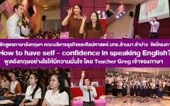 หลักสูตรภาษาอังกฤษฯ คณะบริหารธุรกิจและศิลปศาสตร์ มทร.ล้านนา ลำปาง จัดสัมมนา พูดอังกฤษอย่างไรให้มีความมั่นใจ โดยวิทยากร Teacher Greg พิธีกรรายการ Good morning สถานีโทรทัศน์ Thai PBS