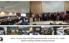 24-25 ต.ค.62 สวพ.ลงพื้นที่ประชุมยุทธศาสตร์การวิจัย เพื่อสร้างความเข้าใจแผนการขับเคลื่อนงานวิจัยของมหาวิทยาลัย