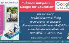 สวส.มทร.ล้านนา : แจ้งปิดปรับปรุงระบบ Google for Education (18 - 22 พ.ย.62)