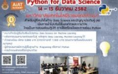 สวส.มทร.ล้านนา : ขอเชิญผู้ที่สนใจ...เข้ารับการอบรม Python for Data Science