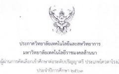 วิทยาลัยฯ ประกาศรายชื่อผู้ผ่านการคัดเลือกเข้าศึกษาต่อระดับปริญญาตรี (รอบโควตาเครือข่าย)ประจำปี 2563