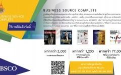 ขอเชิญ ทดลองใช้ฐานข้อมูล BUSINESS SOURCE COMPLETE