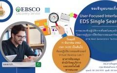 ขอเชิญอบรมเชิงปฏิบัติการเพื่อการสนับสนุนนักวิจัย User - Focused Interface : EDS Single Search