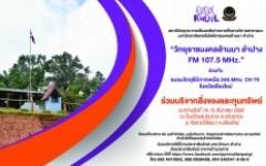 วิทยุราชมงคลล้านนา ลำปาง FM 107.5 MHz. ขอเชิญร่วมบริจาคสิ่งของและทุนทรัพย์ ในโครงการบริจาคของช่วยน้องต้านภัยหนาว ณ โรงเรียนแม่ขุนรวม ต.แจ่มหลวง อ.กัลยาณิวัฒนา จ.เชียงใหม่ 14-15 ธันวาคม 2562