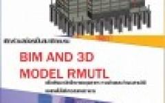 การประชุมจัดตั้ง ชมรม BIM and 3D MODEL ครั้งที่ 1