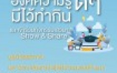 เชิญชวนร่วมกิจกรรมคาราวานบริการวิชาการ และ กิจกรรมเสวนา Show&Share ณ บูธนิทรรศการในงานฤดูหนาวและงาน OTOP ของดีเมืองเชียงใหม่ ประจำปี 2563