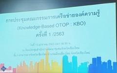 สถาบันถ่ายทอดเทคโนโลยีสู่ชุมชน ร่วมประชุมคณะกรรมการเครือข่ายองค์ความรู้ (KBO) จังหวัดเชียงใหม่ ครั้งที่ 1/2563