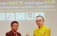 ผอ.สถช. มทร.ล้านนา ได้รับรางวัลเหมราชบุคคลต้นแบบ ประจำปี 2563