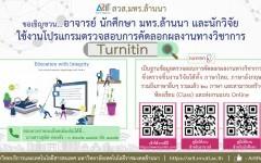 ขอเชิญชวน...อาจารย์ นักศึกษา มทร.ล้านนา และนักวิจัย ใช้งานโปรแกรมตรวจสอบการคัดลอกผลงานทางวิชาการ Turnitin