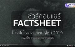 ข้อมูลเกี่วกับโรคปอดอักเสพไวรัสโคโรนาสายพันธุ์ใหม่ จากศูนย์ชัวร์ก่อนแชร์ สำนักข่าวไทย
