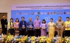 ผศ.ดร.พีระ จูน้อยสุวรรณ ร่วมพิธีลงนาม บันทึกข้อตกลงความร่วมมือทางวิชาการ โครงการขับเคลื่อนเชียงใหม่สู่เมืองมรดกโลก