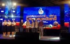 ตัวแทนนักศึกษาและคณาจารย์คว้ารางวัลรองชนะเลิศ การแข่งขันราชมงคลวิชาการวิศวกรรมแห่งชาติ ครั้งที่ 12
