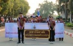 มทร.ล้านนา ลำปาง จัดกิจกรรมเดินเทิดพระเกียรติ สมเด็จพระกนิษฐาธิราชเจ้า กรมสมเด็จพระเทพรัตนราชสุดาฯ สยามบรมราชกุมารี