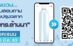ขอเชิญร่วมแสดงความคิดเห็นต่อการปรับปรุงผลิตภัณฑ์น้ำดื่ม มทร.ล้านนา