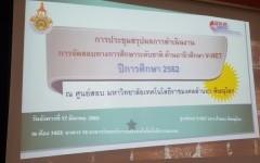 การประชุมสรุปผลการดำเนินงานการจัดการสอบทางการศึกษาระดับชาติ ด้านอาชีวศึกษา (V-NET) ประจำปีการศึกษา 2562