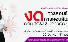 ประกาศเปลี่ยนแปลงขั้นตอนการจัดการสอบในรอบ TCAS2 ในช่วงการแพร่ระบาดของเชื้อไวรัส COVID-19