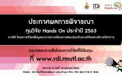 ประกาศผลการสนับสนุนทุนวิจัย Hands On ประจำปี 2563