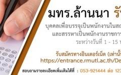 รับสมัครบุคคลเพื่อบรรจุเป็นพนักงานในสถาบันอุดมศึกษาและพนักงานราชการ ครั้งที่1/2563