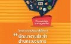 เอกสารประกอบโครงการประชุมสัมมนาเชิงวิชาการ พัฒนางานประจำผ่านกระบวนการจัดการความรู้ KM Day RMUTL 2018