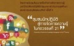 บทความแนวปฏิบัติที่ดี : โครงการประชุมสัมมนาเครือข่ายการจัดการความรู้ ครั้งที่ 9