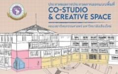 นักศึกษา สาขาสถาปัตยกรรม มทร.ล้านนา กวาด 4 รางวัลจากการประกวดออกแบบ Co-Studio & Creative Space จัดโดยคณะสถาปัตย์ มช.