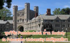 ทุนเพื่อการวิจัยระดับสูงกว่าปริญญาเอก (Postdoctoral) ด้านสังคมศาสตร์ และมนุษยศาสตร์ จาก Princeton University สหรัฐอเมริกา