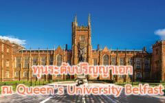 ทุนระดับปริญญาเอก MSCA COFUND Doctoral Training Programme ณ Queen's University Belfast ประเทศอังกฤษ