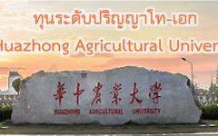 ทุนระดับปริญญาโทและเอก HZAUS ณ Huazhong Agricultural University สาธารณรัฐประชาชนจีน