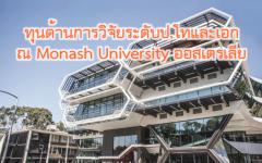 ทุนด้านการวิจัยระดับปริญญาโทและเอก Monash International Tuition Scholarship (MITS) ณ Monash University ประเทศออสเตรเลีย