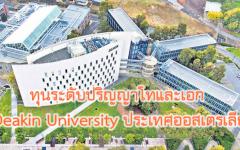 ทุนระดับปริญญาโทและเอก Research Training Program Scholarship (RTP) ณ Deakin University ประเทศออสเตรเลีย