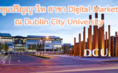 ทุนระดับปริญญาโทสาขาการตลาดแบบดิจิทัล ณ Dublin City University ประเทศไอร์แลนด์