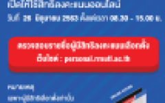 การลงคะแนนเลือกตั้งผู้แทนสมาชิกกองทุนสำรองเลี้ยงชีพ ในวันที่ 26 มิถุนายน 2563 เวลา 08.30 - 15.00 น.
